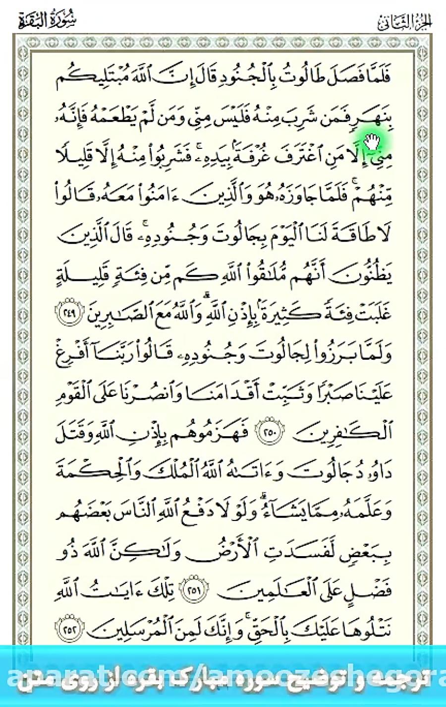 آموزش تصویری ترجمه و تدبر و تفسیر قرآن - سوره بقره - آیه 249