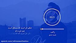 آهنگ جدید رضا بهرام بنام دل + متن آهنگ