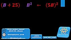 محاسبات سریع در کنکور  2