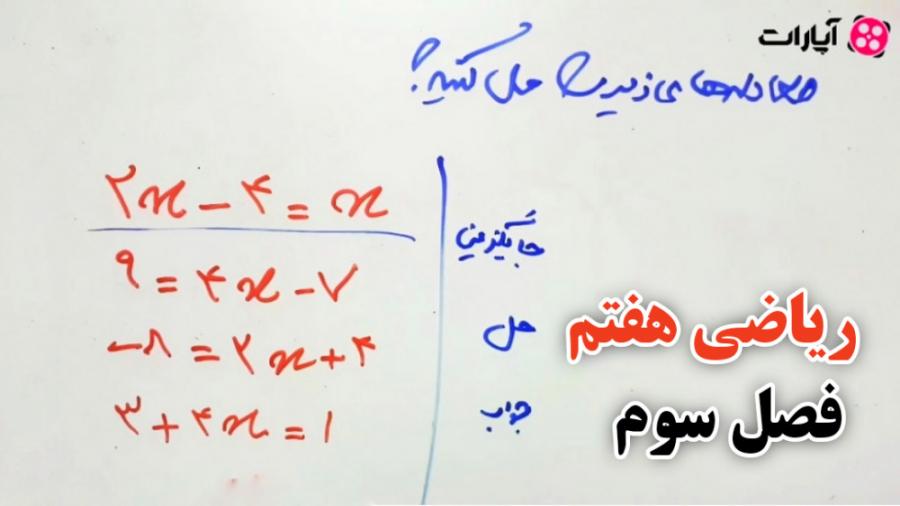 آموزش فصل سوم ریاضی هفتم | فصل سوم ریاضی هفتم