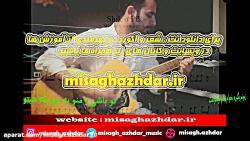 آکورد گیتار شیک و پیک از مهراد جم (میثاق اژدر)