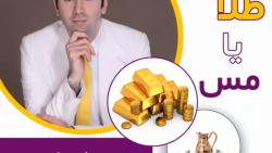 طلا یا مس ، انتخاب شما ک...
