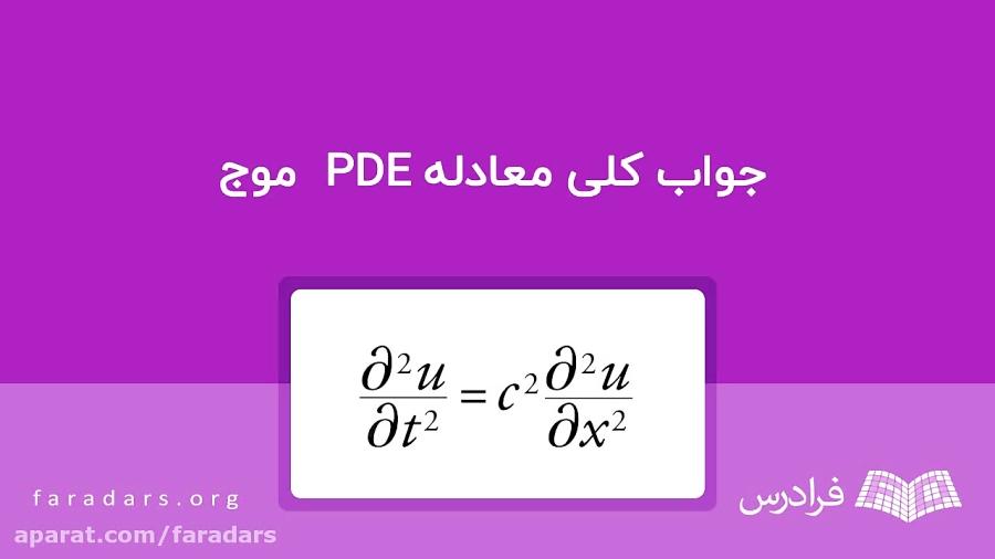 ﻣﻌﺎدﻻت دﯾﻔﺮاﻧﺴﯿﻞ ﺑﺎ ﻣﺸﺘﻘﺎت ﺟﺰﺋﯽ — از صفر تا صد - جواب کلی معادله PDE موج