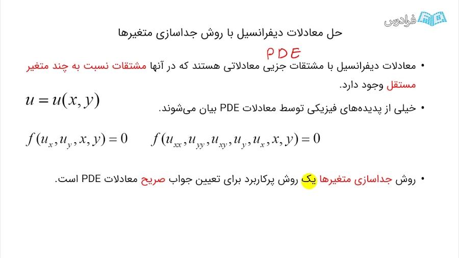 ﻣﻌﺎدﻻت دﯾﻔﺮاﻧﺴﯿﻞ ﺑﺎ ﻣﺸﺘﻘﺎت ﺟﺰﺋﯽ — حل معادلات دیفرانسیل با روش جداسازی متغیرها