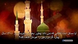 معجزات قرآن (قسمت 19) (گر...