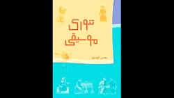 محسن الهامیان