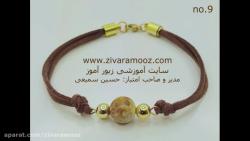 آموزش ساخت دستبند (2)