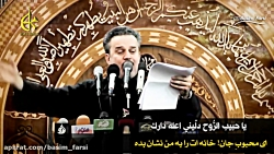 قصیده وینک حاج باسم کربلائی با ترجمه و زیرنویس فارسی