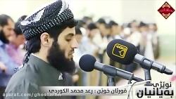 قراءت قرآن کریم با صدای...