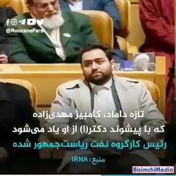 داماد حسن روحانی هم کاندید مجلس شد + اطلاعات فوق العاده داماد روحانی