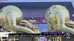 ایرانی ها دو روز هم نمی توانند تحمل کنند!!!