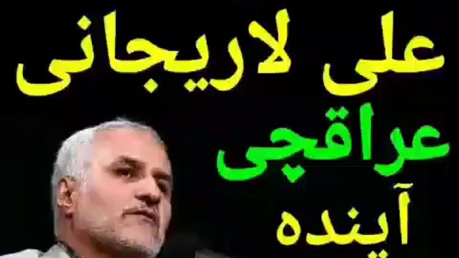 پیش بینی استاد حسن عباسی از اوضاع و احوال امروز حسن روحانی