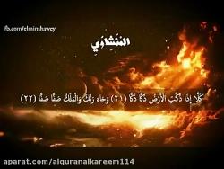 بهترین تلاوت قرآن قاری ...