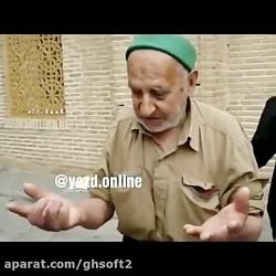 نحوه عجیب محاسبات پیرمرد یزدی!