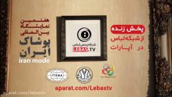 پخش زنده شبکه لباس در آ...
