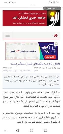 اغتشاشات_درگیری شیراز_عامل اصلی تخریب بانک های شیراز دستگیر شدند
