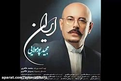 آهنگ جدید...مجید پور مولایی
