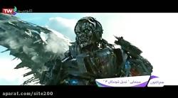 فیلم اکشن هیجانی تبدیل شوندگان ۴ عصر انقراض Transformers 2014