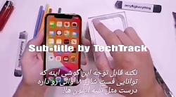 تست مقاومت آیفون 11! زیرنویس فارسی TechTrack