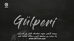 Golpari - Duble - 91 | سریال گلپری دوبله فارسی قسمت 91