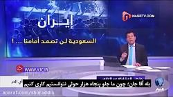 توانایی مقابله با ایران از زبان عربستان