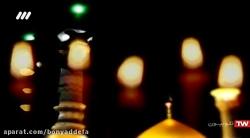 مداحی محمدرضا طاهری به مناسبت وفات حضرت فاطمه معصومه (ُس)