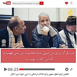 نحوه تشرف خواننده انگلیسی کت استیونس به دین مبین اسلام