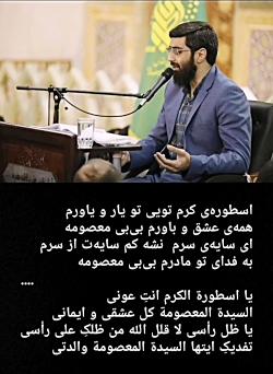 اسطوره ی کرم تویی تو یار و یاورم/ سید رضا نریمانیفارسی .. عربی