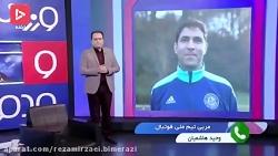 صحبتهای هاشمیان درباره شرایط فسخ با ویلموتس