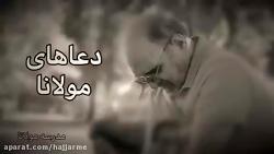 دعاهای مولانا / دکتر سروش