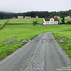 سبحان ربک رب العزه، بصوت عبدالرحمن اکبری