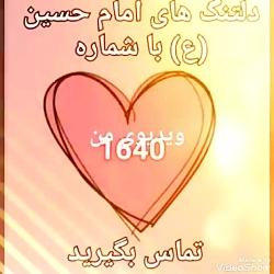 شماره حرم امام حسین وام...