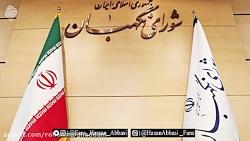 حسن عباسی؛ هشدار به شورای نگهبان