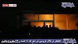 انفجار مرگبار تالار عروسی در کردستان