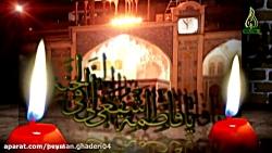 مداحی وفات حضرت فاطمه معصومه (س) _ حاج محمود کریمی