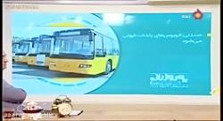 اعتراض مجری تلویزیون به طرح نافرجام پولی کردن صندلی های اتوبوس پایتخت
