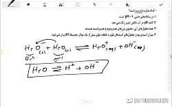 اسیدها وبازها (حل تمرین به صورت توضیح کامل) شیمی دوازدهم