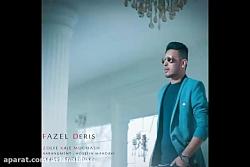 آهنگ جدید فاضل دریس به نام زلف کج موهاش