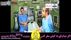 مردانگی این دکتر فوق تخصص مغز و اعصاب ایرانی در جهان لِنگه ندارد
