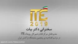 سخنان مدیرعامل مرکز فابا در افتتاحیه ITE 2019