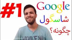 گوگل شاسگول قسمت اول