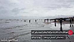 هم وطنان ما در ساحل دریا چه می کنند؟
