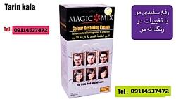 کرم رفع سفیدی مو مجیک میکس 09114537472