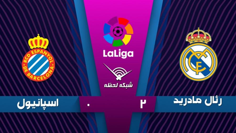 خلاصه بازی رئالمادرید 2 - 0 اسپانیول - هفته 16| لالیگا اسپانیا