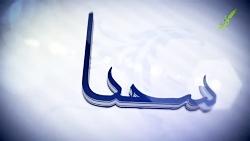 استاد شیخ محمد علی امینی ـ آداب شرعی ازدواج