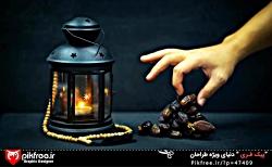 ویدیو با موضوع ماه مبارک رمضان