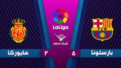 خلاصه بازی بارسلونا 5 - 2 مایورکا - هفته 16| لالیگا اسپانیا