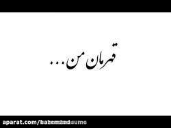 قهرمان من، سید علی خامنه ای
