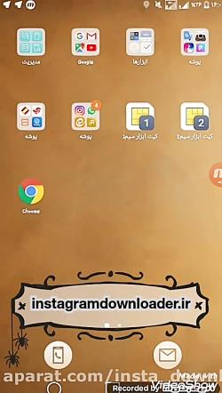راحتترین روش دانلود از طریق سایت:instagramdownloader.ir