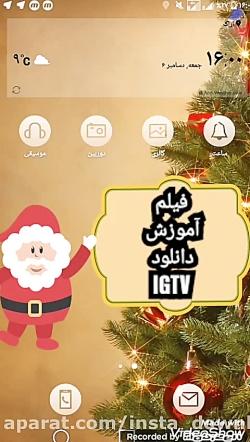 راحتترین روش دانلود IGTV از طریق سایت:instagramdownloader.ir